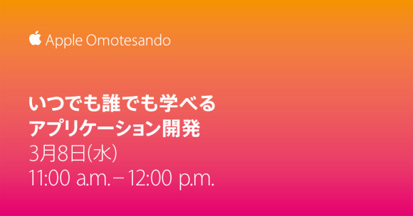 JP_Omote_Codebelle_facebook_newsfeed_1200x628_v1